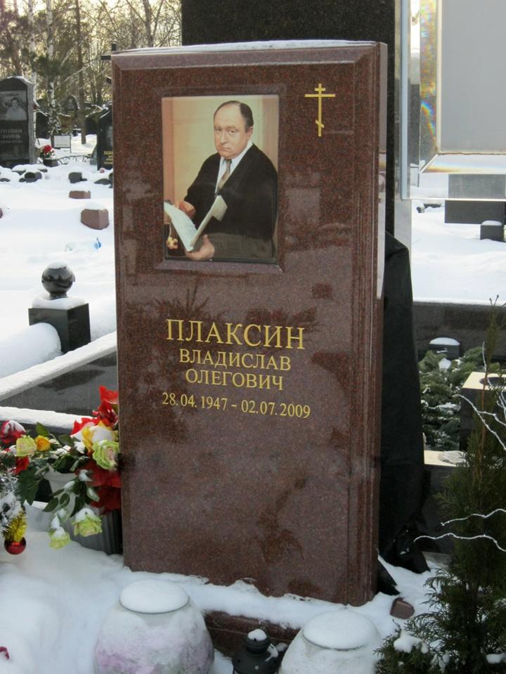 фото на памятник керамика москва стиле психоделика