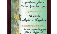diplomy-dlya-svadby1.jpg
