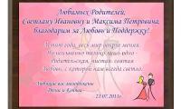 diplomy-dlya-svadby2.jpg