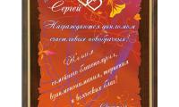 diplomy-dlya-svadby3.jpg