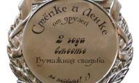 medali-dlya-svadby6.jpg