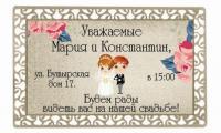priglasitelnye-dlya-svadby6.jpg