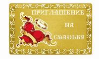 priglasitelnye-dlya-svadby7.jpg
